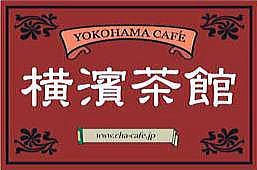 横濱茶館(Yokohama Cafe) 横浜文化教室(Yokohama Culture Center)